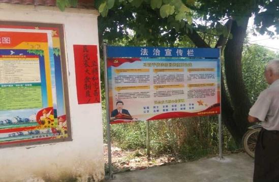 建设农村法治阵地,在村(社区)设立法治宣传栏,法治宣传范围扩大了