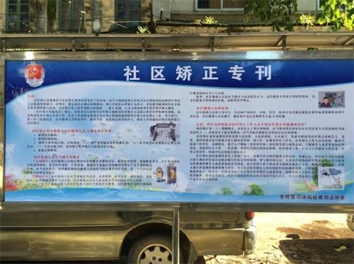 旺甫司法所在镇小广场设置的法治宣传栏